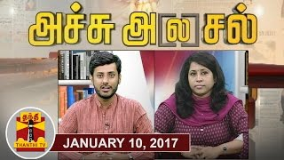 Achu A[la]sal 10-01-2017 Trending Topics in Newspapers Today | Thanthi TV Show