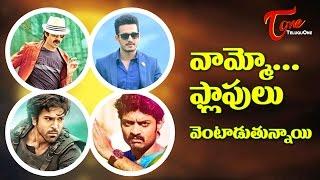 Continuous Flops to Telugu Film Industy ! - TELUGUONE