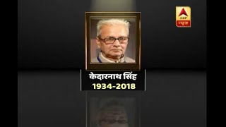 Jan Man: Hindi poet and scholar Kedarnath Singh passes away - ABPNEWSTV
