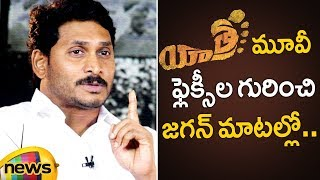 YS Jagan Comments On Yatra Movie Flexi | YCP Samara Sankharavam | Anantapur Public Meeting|MangoNews - MANGONEWS
