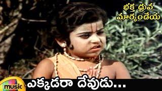 Bhakta Dhruva Markandeya Telugu Movie Songs | Ekkadara Devudu Video Song | Shobana | Vamsi Krishna - MANGOMUSIC