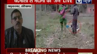 Yamunanagar: बदमाशों से मर्दानगी की जंग LIVE, 5 बदमाशों से अकेले ही भिड़ी महिला - ITVNEWSINDIA