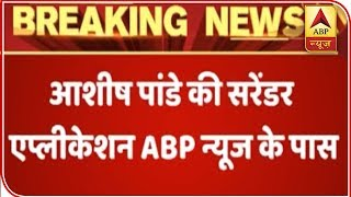 Ashish Pandey Applies For Renewal Of His Gun Licence | ABP News - ABPNEWSTV