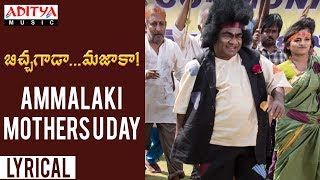 Ammalaki Mothers U Day Lyrical || Bichagaada Majaka || Arjun Reddy, Neha Deshpandey - ADITYAMUSIC