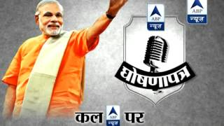 Ghoshanapatra with Narendra Modi soon on ABP News - ABPNEWSTV