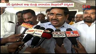 AP Minister Narayana inspects Road Construction Works in Nellore | CVR News - CVRNEWSOFFICIAL