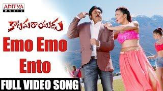 Emo Emo Full Video Song || Katamarayudu || PawanKalyan || Shruti Haasan || Anup Rubens - ADITYAMUSIC