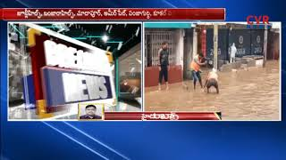 Heavy Rain Fall People Face to Traffic Problems In Hyderabad | Telangana | CVR News - CVRNEWSOFFICIAL