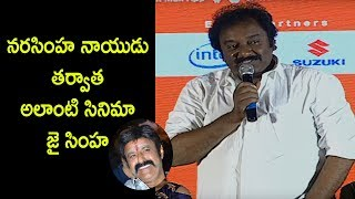 After Narasimha Naidu, Jai Simha is such a film: VV Vinayak || Jai Simha Pre release event - IGTELUGU