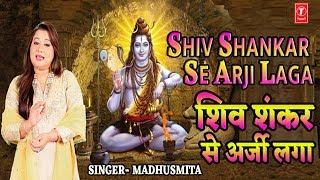शिव शंकर से अर्जी Shiv Shankar Se Arji I New Latest Shiv Bhajan I MADHUSMITA I Full HD Video Song - TSERIESBHAKTI