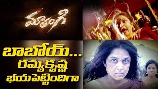 Ramya Krishna's Mathangi theatrical trailer || Kannan Thamarakkulam - IGTELUGU