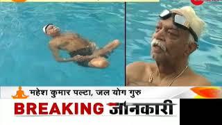 Aapki News: Meet Mahesh Palta, 72-year-old 'Water Yogi' - ZEENEWS