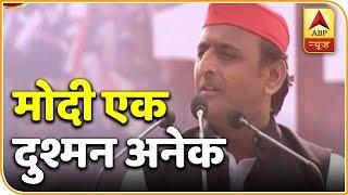 TMC Mega Rally: This new year we will have new PM, says Akhilesh Yadav - ABPNEWSTV