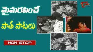 Memorable Melody Hits | All Time Hit Telugu Movie Video Songs Jukebox | TeluguOne - TELUGUONE