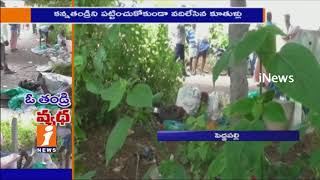 Daughter Negligence Their Old Father Kanakaiah In Gollapalli | Peddapalli | iNews - INEWS
