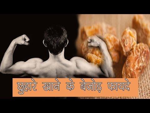 छुहारे खाने के फायदे - chuhare khane ke fayde
