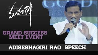 Adiseshagiri Rao Speech - Maharshi Grand Success Meet Event - DILRAJU