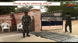 High Security Arrangements for Counting Centers in Karimnagar district | CVR News - CVRNEWSOFFICIAL