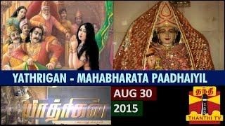 "Yathrigan – Season 4 ""Mahabharata Padhaiyil"" 30-08-2014 Thanthi tv Program"