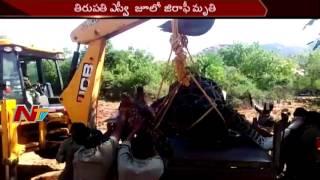 తిరుపతి ఎస్వి జూ లో అనారోగ్యంతో మరణించిన జిరాఫీ    NTV - NTVTELUGUHD