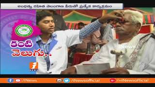 TRS Govt To Launch Kanti Velugu Scheme From Aug 15th | Offer Free Medicines and Spectacles | iNews - INEWS