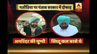 Kaun Jitega 2019: After AAP, Punjab Govt stands divided on Majithia row - ABPNEWSTV