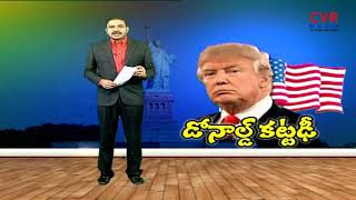 డోనాల్డ్ కట్టఢీ | Wall Construction Between America & Mexico Borders | Donald Trump | CVR NEWS - CVRNEWSOFFICIAL