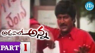 Adavilo Anna Full Movie Part 1 || Mohan Babu, Roja || B Gopal || Vandemataram Srinivas - IDREAMMOVIES