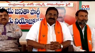 BJP Leader Somu Veerraju Fires On Cm Chandrababu Naidu | CVR News - CVRNEWSOFFICIAL