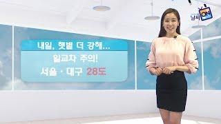 [날씨정보] 06월 03일 17시 발표