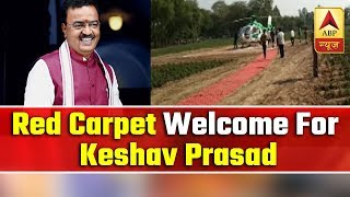 Watch: Red carpet being led for UP deputy CM Keshav Prasad Maurya to avoid his shoes getti - ABPNEWSTV