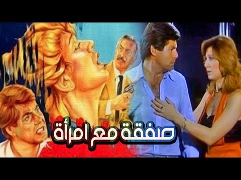 Safqa Maa Emraa Movie - فيلم صفقة مع امرأة