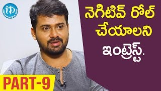 Serial Actor Gopal Venu Exclusive Interview Part #9    Soap Stars With Anitha - IDREAMMOVIES