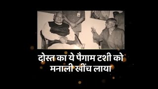 When people turned out in tens of thousands to pay their final tributes to Atal Bihari Vaa - ABPNEWSTV