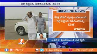CM KCR Delhi Tour Updates | CM Meet Modi and Central Ministers on New Zonal System | iNews - INEWS