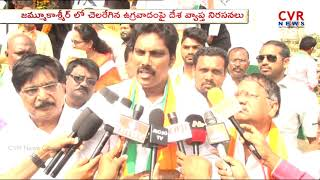BJP Leaders Protest Against Terror attack on jawans | Visakhapatnam | AP | CVR NEWS - CVRNEWSOFFICIAL