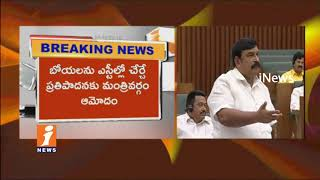 AP Govt To Introduce Kapu Reservation bill in Assembly| 5% Reservation To Kapus | iNews - INEWS
