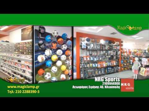 NRG Sports   Κατάστημα Αθλητικών Ειδών Ηλιούπολη,Αξεσουάρ,Όργανα Γυμναστικής,Γυναικεία,Ανδρικά
