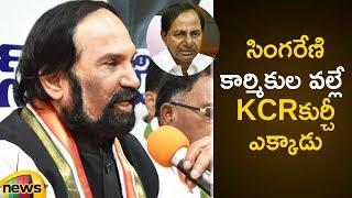 Uttam Kumar Reddy Says KCR has Cheated the Singareni Employees by False Promises|#TelanganaElections - MANGONEWS