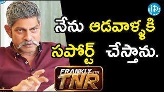 నేను ఆడవాళ్ళకి సపోర్ట్  చేస్తాను. - Actor Jagapathi Babu || Frankly With TNR - IDREAMMOVIES