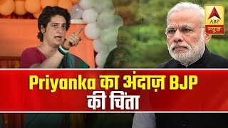 Priyanka's Style Of Conducting Rallies Worrisome For BJP? | ABP News - ABPNEWSTV