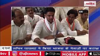 video : सचिन पायलट ने किया भाजपा के नेताओं पर कटाक्ष