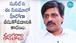 Kranthi Madhav About The Reason Behind Selecting Sunil As Hero || #UngaralaRambabu || Talking Movies - IDREAMMOVIES