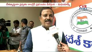 Face to Face with Congress Leader Madhu Goud Yaskhi | Telangana Elections | CVR NEWS - CVRNEWSOFFICIAL
