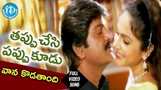 Tappuchesi Pappu Koodu Movie Songs - Vaana Kodtandi Video Song    Mohan Babu, Srikanth, Gracy Singh - IDREAMMOVIES