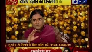 धनतेरस पर आपको धनवान बनाने वाले उपाए | Tips to make you rich this Dhanteras: GD Vashist Guru Mantra - ITVNEWSINDIA