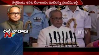 President Pranab Mukherjee Shares his Experience || Wishes to Ramnath Kovind || NTV - NTVTELUGUHD