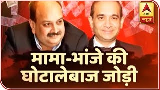 PNB fraud accused Mehul Choksi hands over Indian passport to Antiguan government - ABPNEWSTV