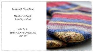 Вязание спицами. Мастер-класс: вяжем носок. Вяжем классическую пятку.
