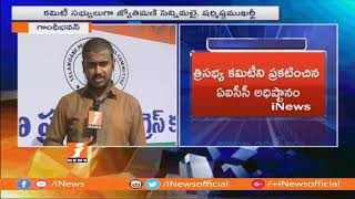 AICC Rahul Gandhi Approves Bhakta Charan Das Committee On Congress-TDP Alliance In Telangana | iNews - INEWS